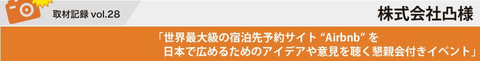"""取材記録vol.28 株式会社凸+Airbnb「世界最大級の宿泊先予約サイト""""Airbnb""""を日本で広めるためのアイデアや意見を聴く懇親会付きイベント」"""