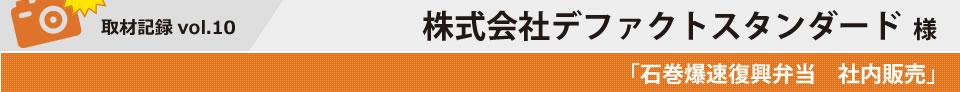 取材記録vol.6 株式会社デファクトスタンダード様 「石巻爆速復興弁当 社内販売」