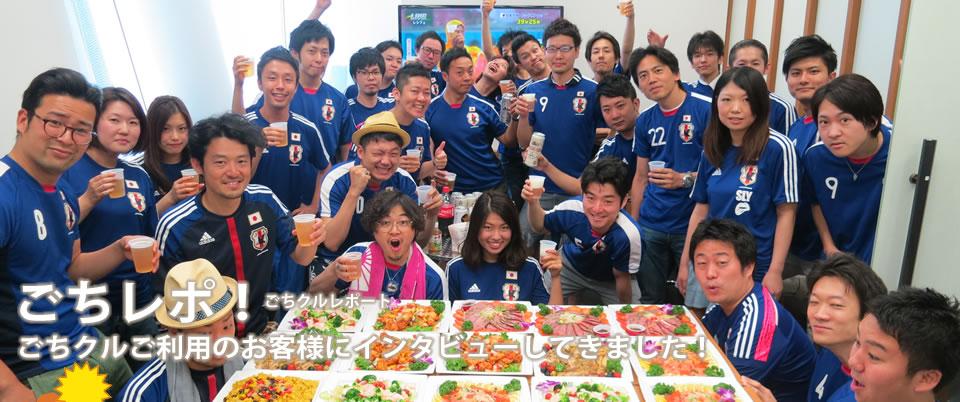株式会社ジオコード様「サッカー日本代表の社内観戦」