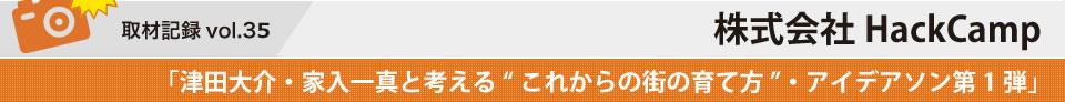 """株式会社HackCamp様「津田大介・家入一真と考える""""これからの街の育て方""""・アイデアソン第1弾」"""