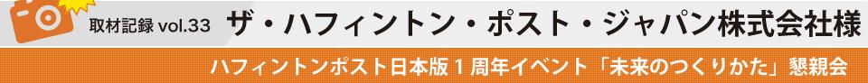 取材記録vol.33 「ハフィントンポスト日本版1周年イベント「未来のつくりかた」」懇親会