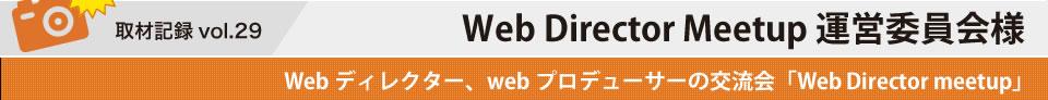 取材記録vol.28 株式会社KUFU様 運営委員会様(主催)×株式会社KUFU様(幹事)「Web Director meetup」 vol.9