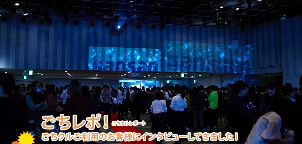 Sansan株式会社様「納会パーティー」