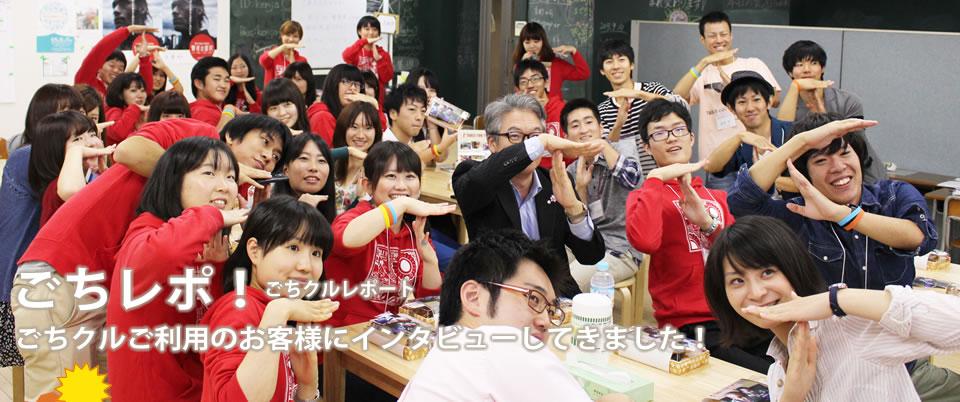 TFT-University Association(関東支部)様 「全国同時いただきますイベント2013」