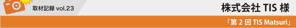 取材記録vol.13 オーマイグラス株式会社様 「社内懇親会 ケータリングご利用」