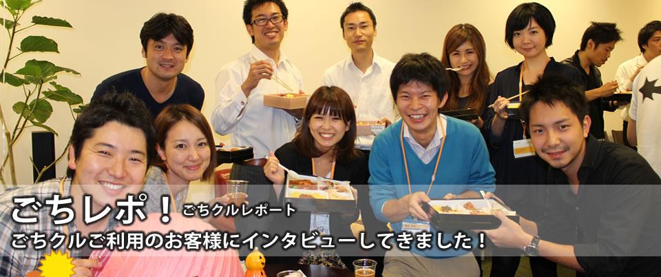 株式会社ユーザベース様×ごちクル「ベンチャー2社合同交流会」Produced by ごちクル
