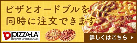 ピザとオードブルを同時に注文できます