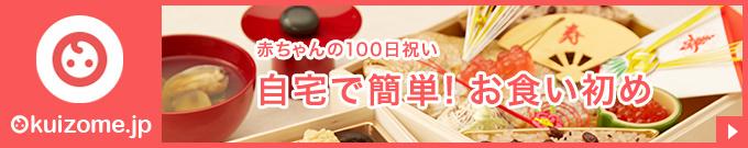 お食い初めのことなら、お食い初め.jp。ご自宅でできるお食い初めセットを、全国にお届けします。