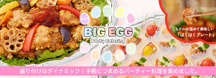 BIG EGG~Party Catering~