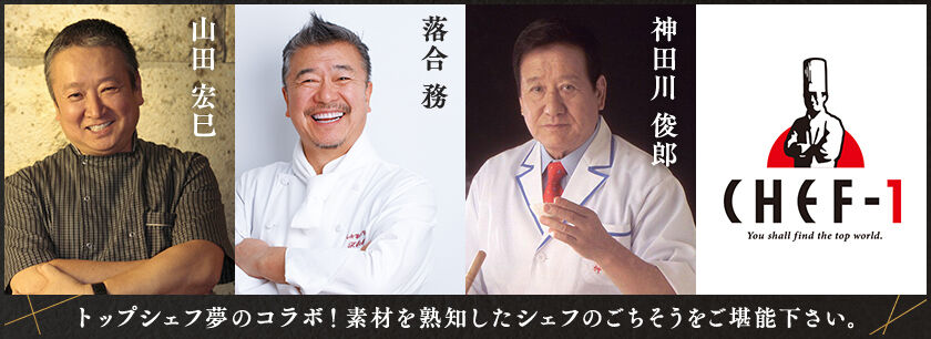 【スターシェフ監修】CHEF-1(東京店)