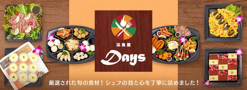 洋食屋Days