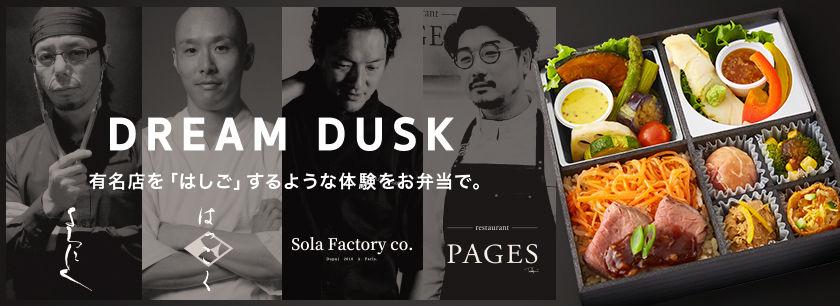 DREAM DUSK(東京店)