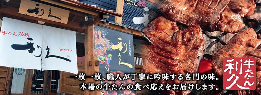 牛たん炭焼 利久(広島店)