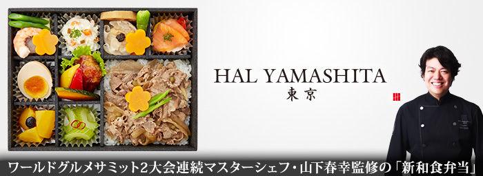 HAL YAMASHITA 東京(名古屋店)