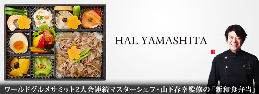 HAL YAMASHITA 東京
