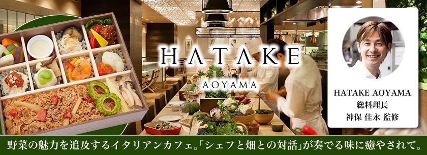HATAKE AOYAMA(大阪店)