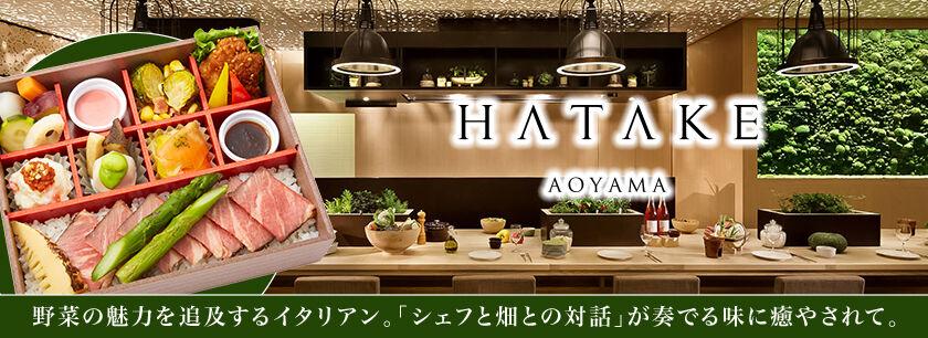HATAKE AOYAMA(仙台店)