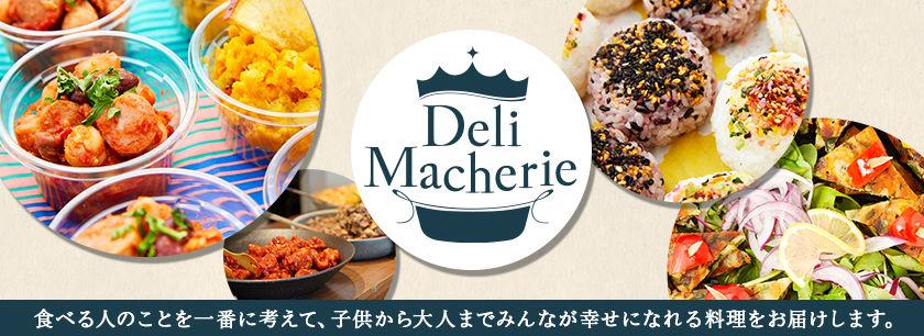 Deli Macherie【ケータリング】
