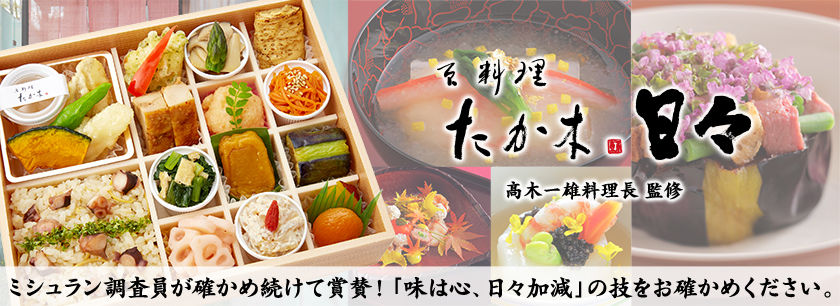 京料理 たか木監修 日々(名古屋店)