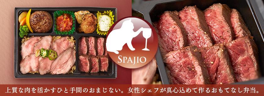 肉ビストロ SPAJIO