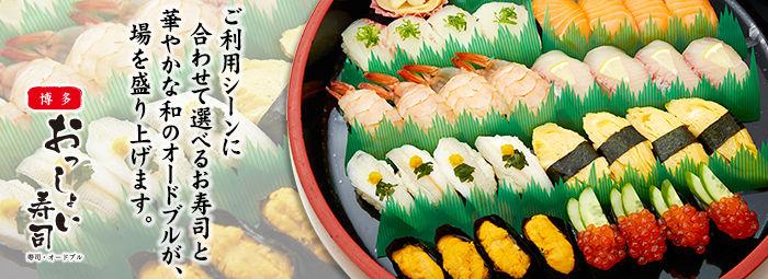 博多 おっしょい寿司