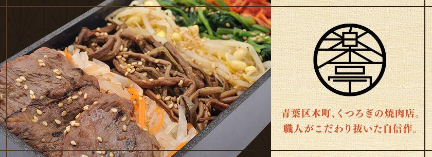 仙台焼肉 楽亭