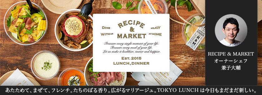 RECIPE & MARKET(東京ミッドタウン店)