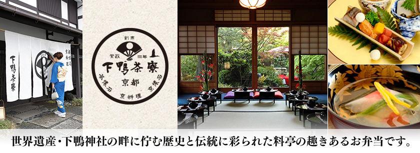 下鴨茶寮(大阪)