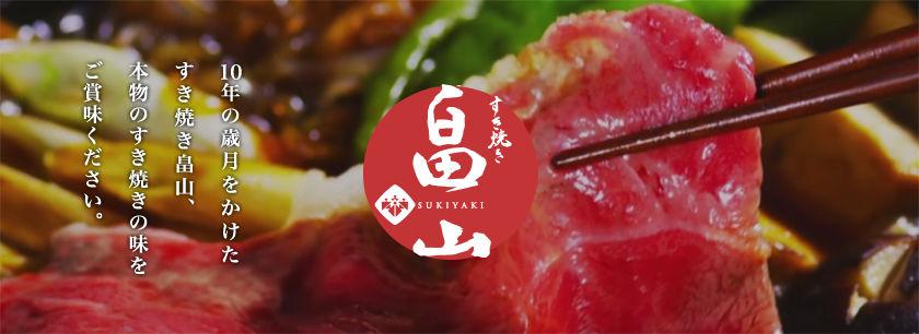 すき焼き畠山(東京店)