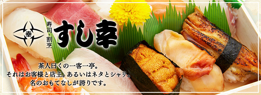 寿司・割烹 すし幸