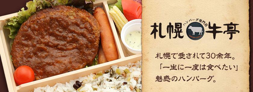 札幌 牛亭