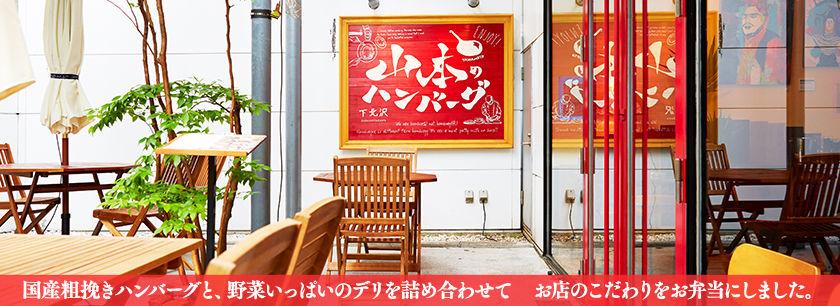 山本のハンバーグ(東京店)